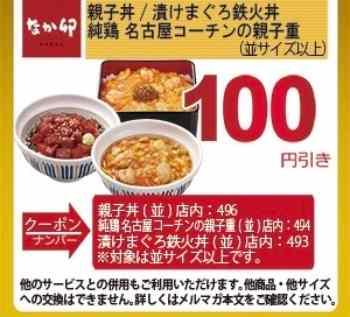 【親子丼】 【純鶏 名古屋コーチンの親子重】 【漬けまぐろ鉄火丼】 並サイズ以上100円引き!