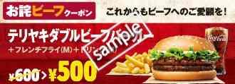 テリヤキダブルビーフバーガー+ポテトM+ドリンクM 500円(お話ビーフクーポン)