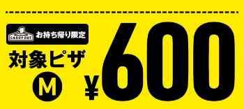 持ち帰り限定! 対象ピザM 600円