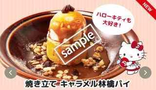 焼き立てキャラメル林檎パイ 559円