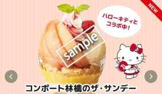 コンポート林檎のザ・サンデー 813円