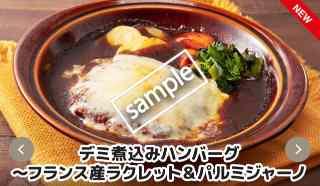 デミ煮込みハンバーグ フランス産ラクレット&パルミジャーノ 1017円
