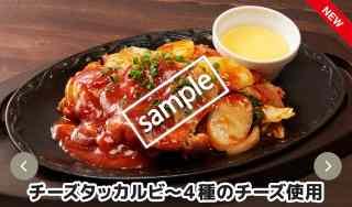 チーズタッカルビ 1017円