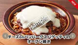 チーズonハンバーグスパゲッティのオーブン焼き 1017円