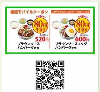 ブラウンソースハンバーグ定食orブラウンソースエッグハンバーグ定食 60円引き