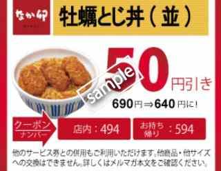 牡蠣とじ丼 50円値引き
