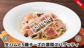 生ハムと5種チーズの濃厚スパゲッティ