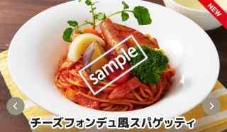 チーズフォンデュ風スパゲッティ