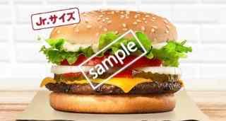 ワッパーチーズJr単品 320円