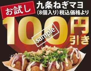 九条ねぎマヨ 100円引き
