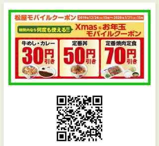 牛めし・カレー30円引き、定番丼50円引き、定番焼き肉定食70円引き