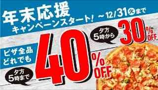 夕方5時まで注文でピザ全品 40%OFF(メルマガ)