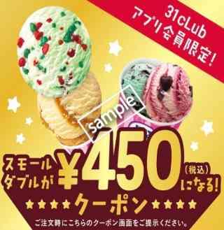 スモールダブル 450円