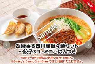 胡麻香る四川風担々麺セット
