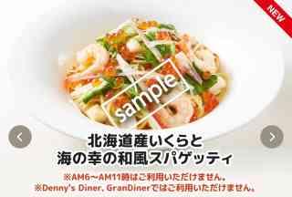 北海道いくらと海の幸の和風スパゲッティ