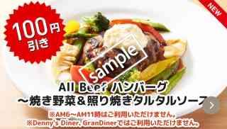 All Beefハンバーグ 焼き野菜&照り焼きタルタルソース