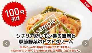 シチリア産レモン香る海老と季節野菜のトマトクリーム