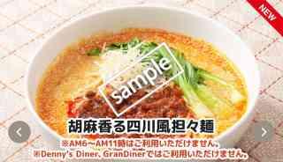 胡麻香る四川風担々麺