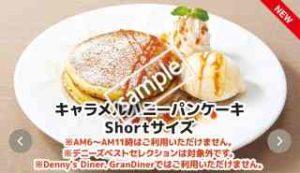 キャラメルハニーパンケーキ Shortサイズ