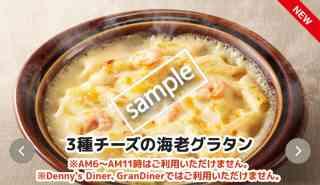 3種チーズの海老グラタン