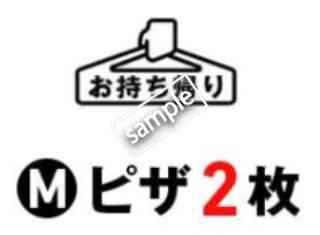 持ち帰り限定!1〜4ハッピーレンジMサイズ2枚 1999円