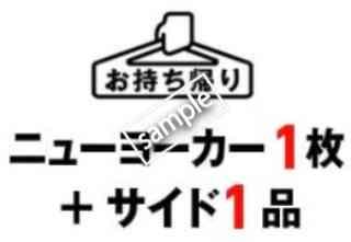 持ち帰り限定!ニューヨーカーピザ1枚+サイドメニュー1品 1999円