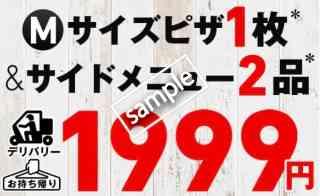 1〜2ハッピーレンジorアメリカンクラシックMサイズピザ1枚+サイドメニュー2品 1999円