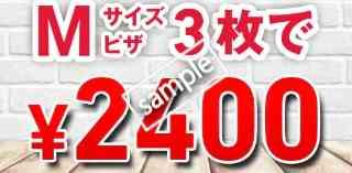 Mサイズピザ3枚 2400円