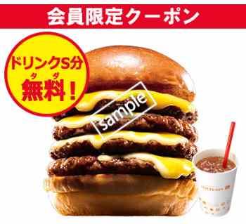 4-dan 絶品チーズバーガー ドリンクS