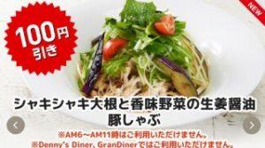シャキシャキ大根と香味野菜の生姜醤油豚しゃぶ