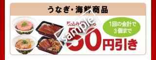 うなぎ・海鮮商品 50円引き