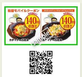 カチャトーラ定食orおダブルチーズカチャトーラ定食