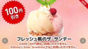 フレッシュ桃のザ・サンデー