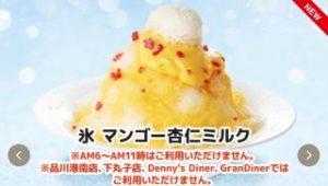 氷 マンゴー杏仁ミルク