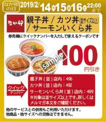 親子丼・カツ丼・サーモンいくら丼 100円値引き(なか卯の日)