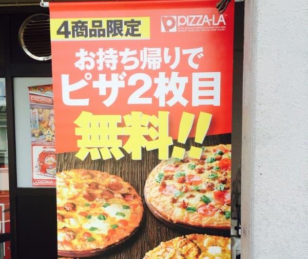 ピザーラ裏メニュー「【持ち帰り】ピザ2枚目無料【半額】」