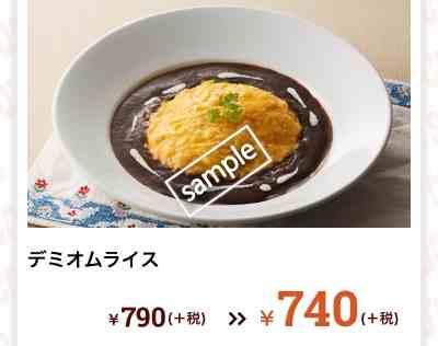デミオムライス740円