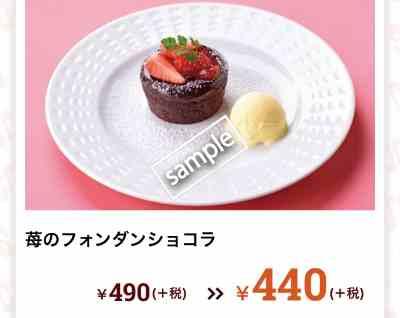 苺のフォンダンショコラ440円