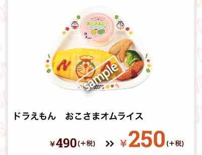 ドラえもん おこさまオムライス250円