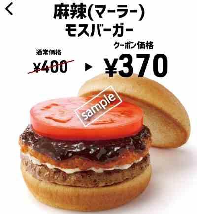 麻辣(マーラー)モスバーガー単品370円(スマニュー)