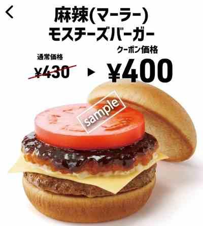 麻辣(マーラー)モスチーズバーガー単品400円(スマニュー)