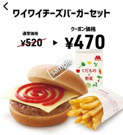 ワイワイ チーズバーガーセット470円(スマニュー)