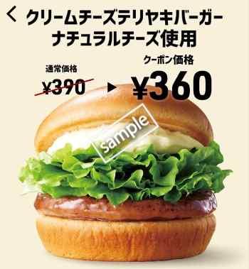 クリームチーズテリヤキバーガー単品360円(スマニュー)