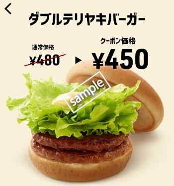 ダブルテリヤキバーガー単品 450円(スマニュー)
