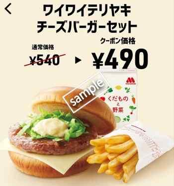 ワイワイテリヤキチーズバーガーセット490円(スマニュー)