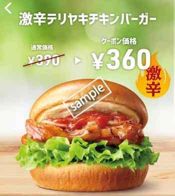 激辛テリヤキチキンバーガー単品360円(スマニュー)