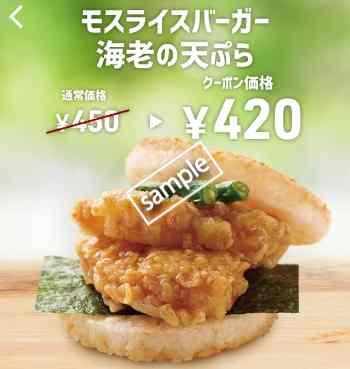 モスライスバーガー 海老の天ぷら単品420円(スマニュー)