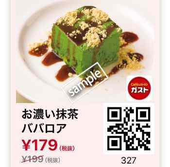 お濃い抹茶ババロア179円