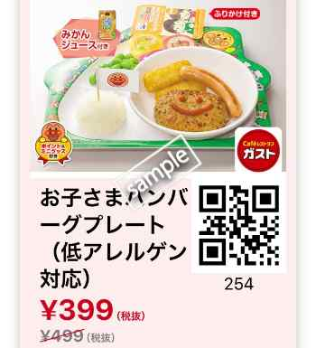 お子さまハンバーグプレート 399円
