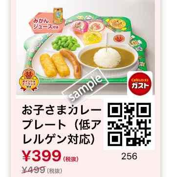 お子さまカレープレート 399円